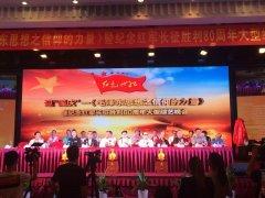 广州举办《毛泽东思想之信仰的力量文