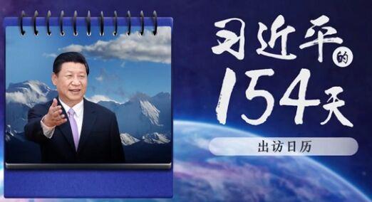 习近平的154天出访日历