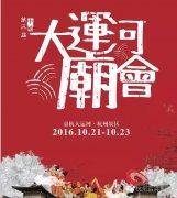 2016第三届中国大运河庙会即将拉开帷幕