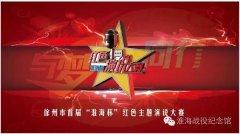 徐州市首届红色主题演说大赛拉开帷幕