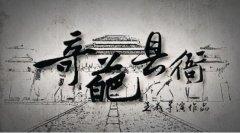 奇葩县衙兴港影视传媒古装剧来袭,众艺人表示收视率节
