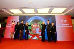 中国扶贫基金会童伴计划项目贵州启动仪式成功在京举行