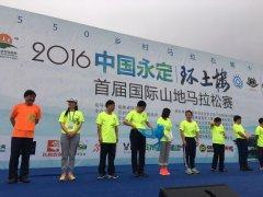 2016中国・永定环土楼首届国际山地马拉松顺利完赛