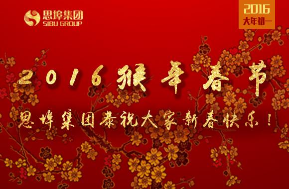 2016猴年春节 思埠集团恭祝大家新春快乐!
