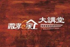 《微孝e家大讲堂》开播于2016年