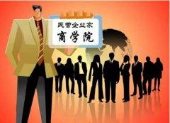 民营企业家商学院在广州成立
