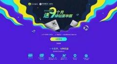 QQ音乐和银行在一起了,带来的是一场场景革命!