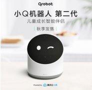 小Q机器人第二代发售倒计时 给孩子的生活加点智能加点