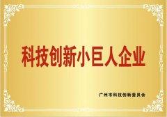 """脸淘获市科创委颁发""""广州市科技创新小"""