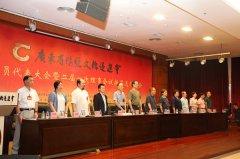 民建会员李世玉当选广东省传统文化促进会会长
