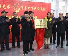 中国毛体书法家协会周口红色书画创作基