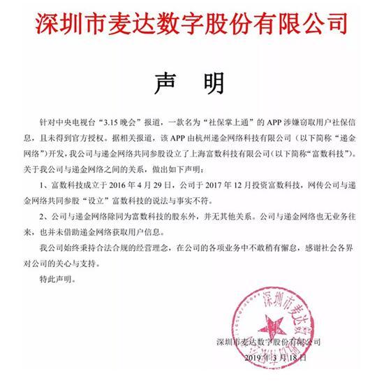 """麦达数字发官方申明,公司315风波被证实属""""躺枪"""""""