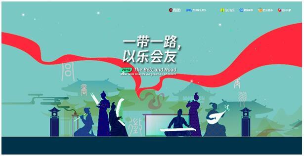 """开放包容、共创共赢 腾讯音乐为""""一带一路""""文化交流带来新解法"""