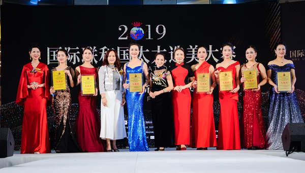 019国际联和国太太选美大赛中国总决赛落幕