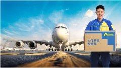 德邦物流空运:做一家有社会责任感的企