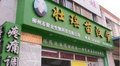 广西柳州生物科技有限公司