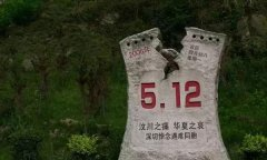512大地震13年祭,龙池牡丹:缅怀逝者