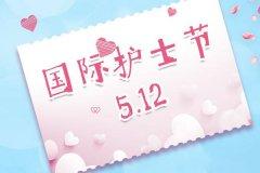 5.12国际护士节来临,龙池牡丹向新时代