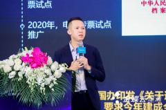 """""""重构数字战斗力――2021智慧税务中国"""