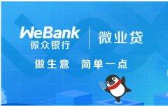 发挥灵活还款的积极作用,微众银行微业贷助力小微企业