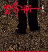 李佩甫《生命册》:中原的故事就是中国的故事