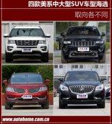取向各不相同 四款美系中大型SUV推荐