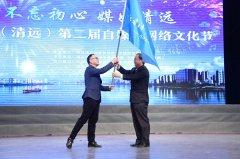 中国(清远)第二届自媒体网络文化节启